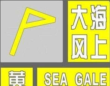 受台风和冷空气共同影响,山东发布海上大风黄色预警