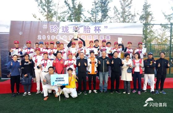 山东省棒球冠军赛 威海四中夺冠创历史