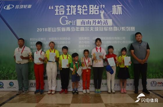 山东省青少年高尔夫球冠军赛收杆 百名小球员竞逐烟台南山
