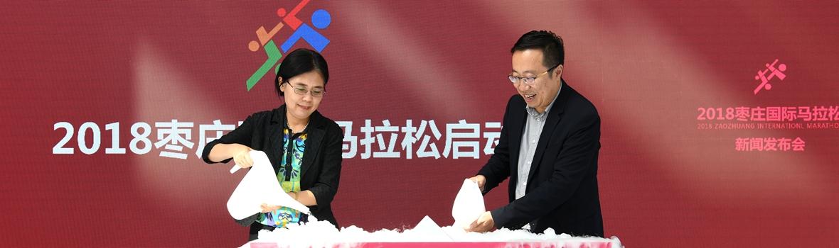 2018枣庄国际马拉松报名开始 11月4日激情开跑