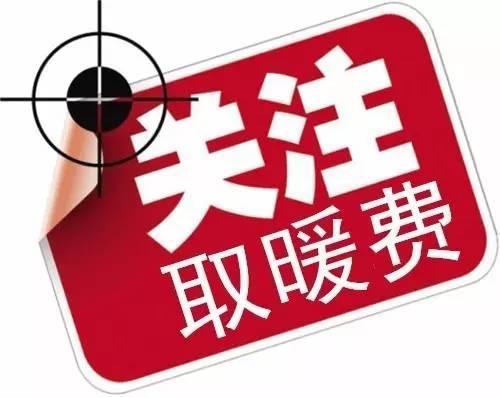 淄博中心城区供暖费今天开收 缴费地点及联系电话看清楚