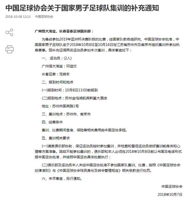 足协官方:国足补充征召邓涵文、范晓冬