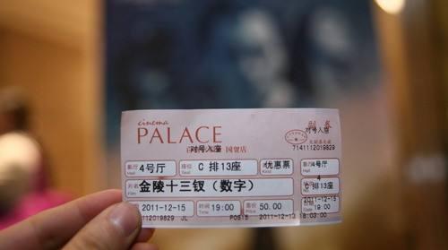 人民日报海外版:电影票退改签试试实名制?