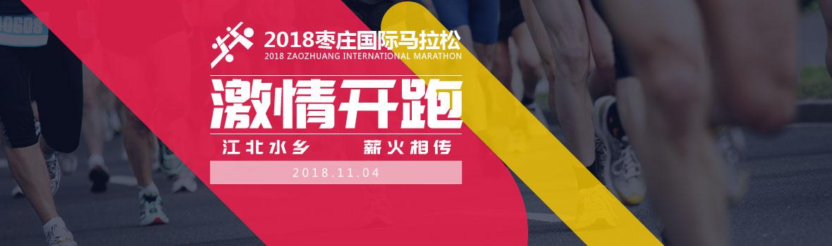 2018枣庄国际马拉松报名须知