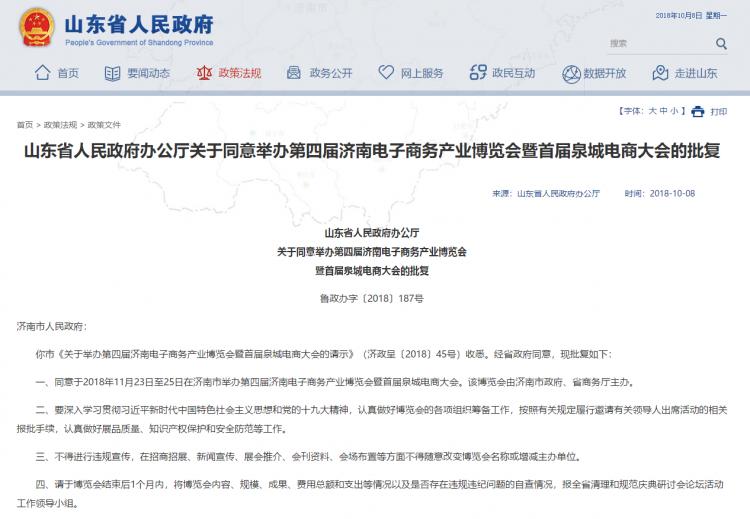 济南11月将举办第四届济南电子商务产业博览会