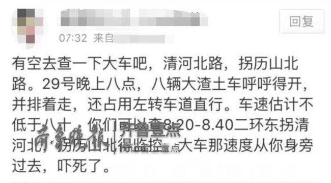 7辆渣土车在济南扎堆违法闯进市区!被罚200记3分