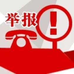 淄川举报环境违法行为最高可奖2万元