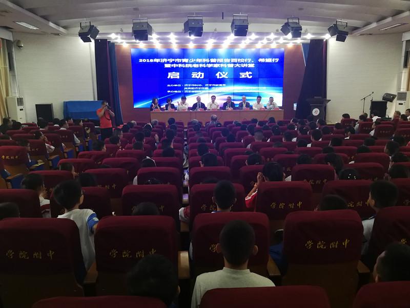 11位中科院老科学家来济宁市作科普讲座