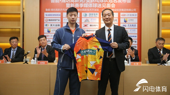 鲁能乒乓球队冠名发布会 马龙王曼昱领衔出席