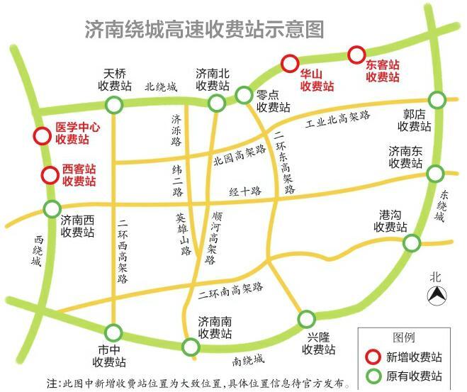 绕城高速将新增4个收费站 分别位于济南西站及济南东站附近