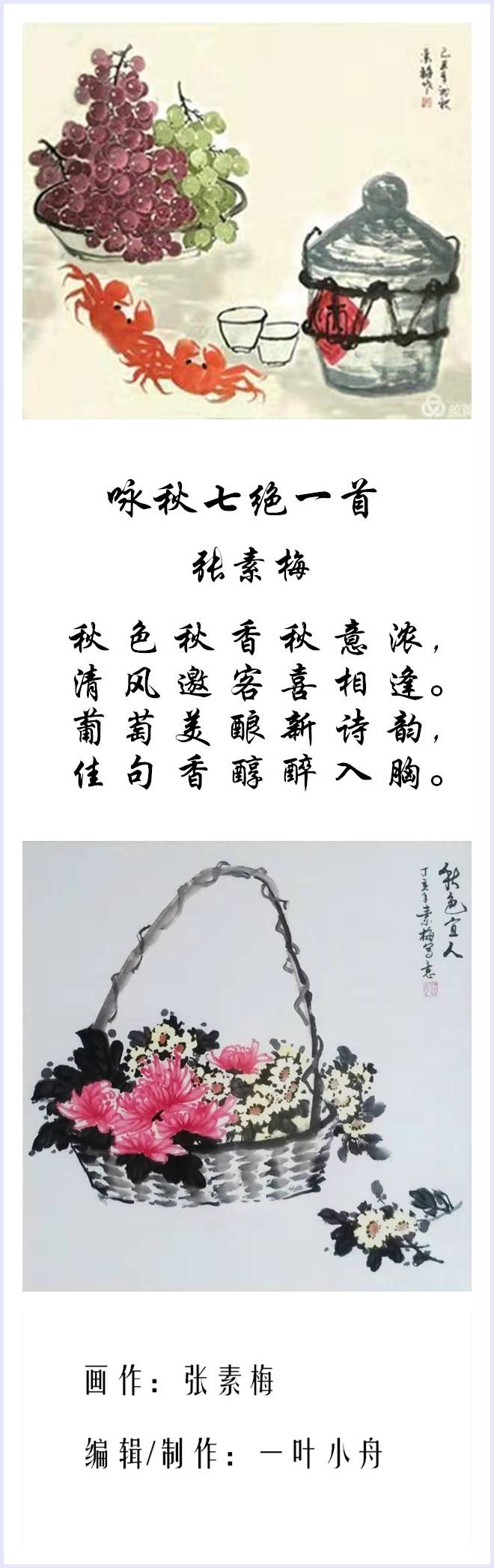 张素梅咏秋诗合成