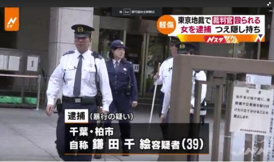 对判决不满 日本女子涉嫌在男厕所用长棍棒殴打法官被捕