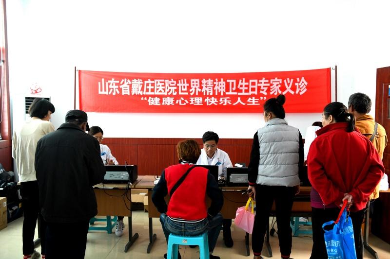 """""""健康心理 快乐人生""""戴庄医院开展义诊活动(图)"""