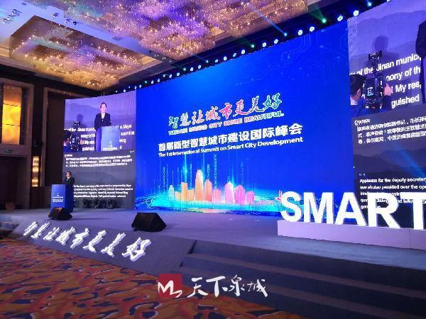 首届新型智慧城市建设国际峰会在济隆重开幕