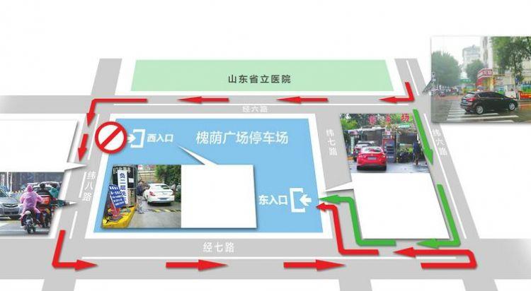 槐荫广场停车场西入口上午八点就关 山东省立医院周边停车位翻番,咋还是这么堵?