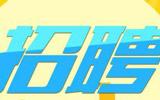 淄博高新区招聘7名专职安检员
