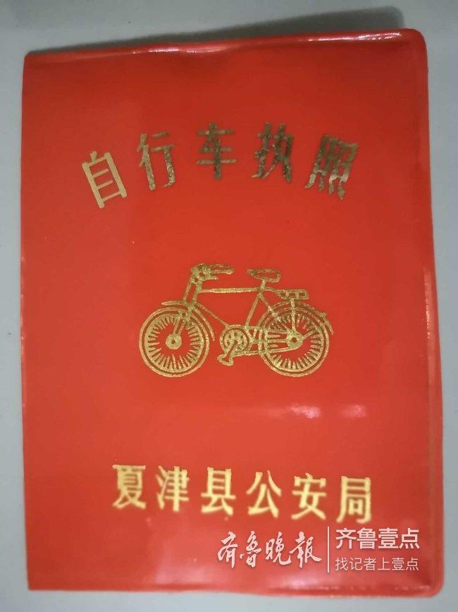 老物件讲故事 1994年颁发的自行车执照 你见过吗?