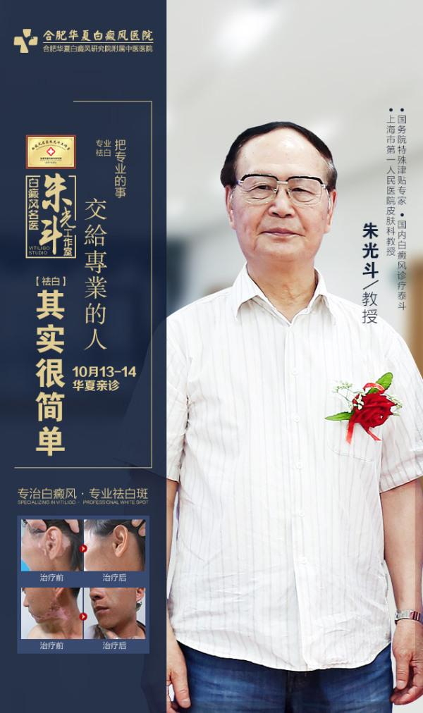 朱光斗亲诊(1).jpg