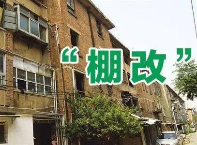 济宁最新棚改进展!涉及济宁饭店片区、安居街道