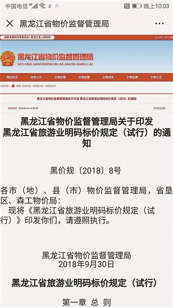 黑龙江:顾客签字确认后景区餐馆才可下单上菜