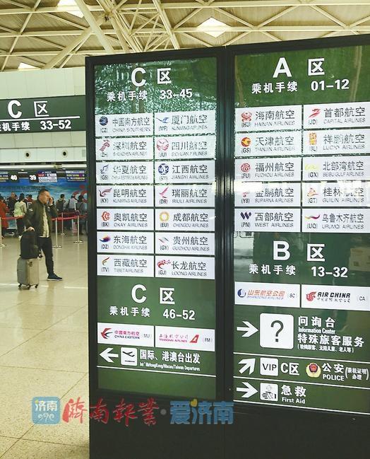 济南遥墙机场指示牌翻译有误,回应:马上重制更换