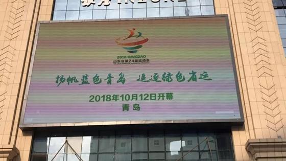 """省运会元素""""刷屏"""" 青岛城市氛围热烈迎开幕"""