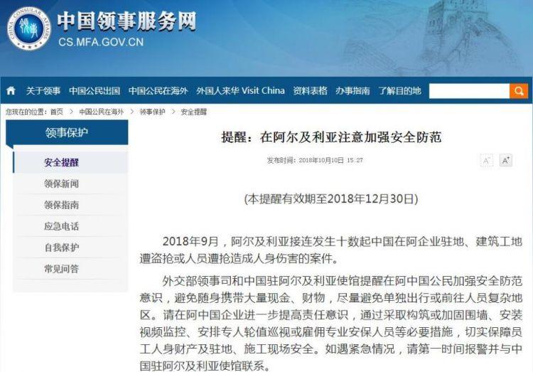 阿尔及利亚接连发生中国人员遭盗抢案 外交部提醒
