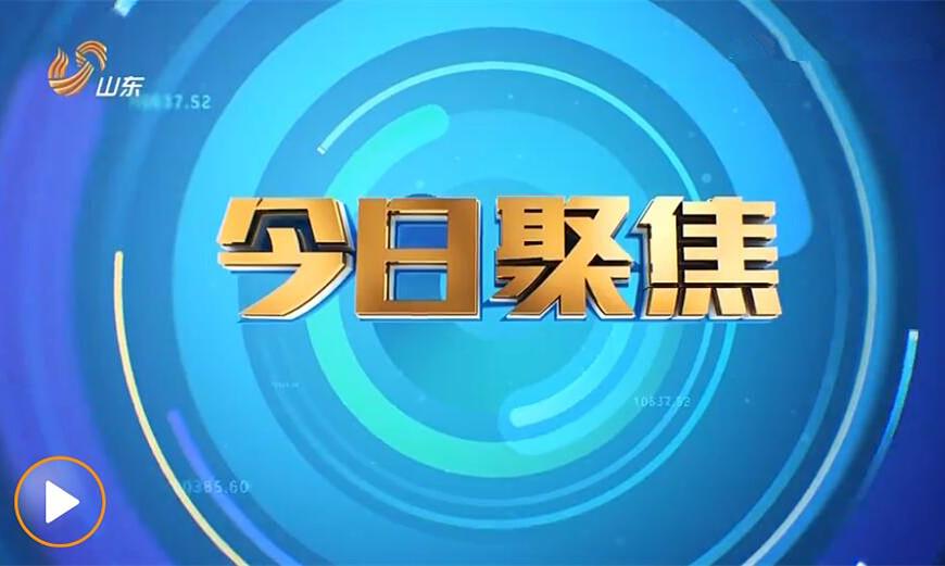 【今日聚焦】临沂:不动产登记缴费难
