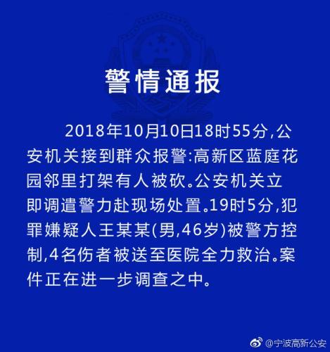 宁波一男子因狗吠影响睡眠刺杀邻居全家 致3死1伤