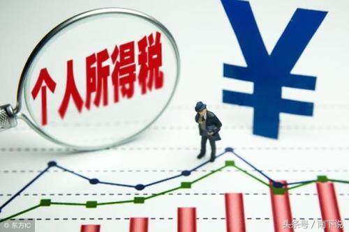 聊城市税务局提醒:10月1日后发工资别忘适用新税率