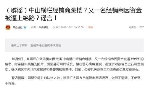广东中山市有经销商因资金跳楼?警方辟谣