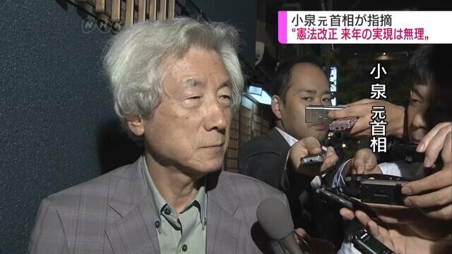 小泉纯一郎:安倍修宪离不开在野党合作,明年不可能完成