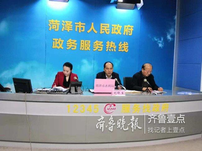 菏泽市水利局做客政务服务热线解答市民关注问题