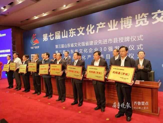 齐河跻身第三届山东省文化强省建设先进市县名单