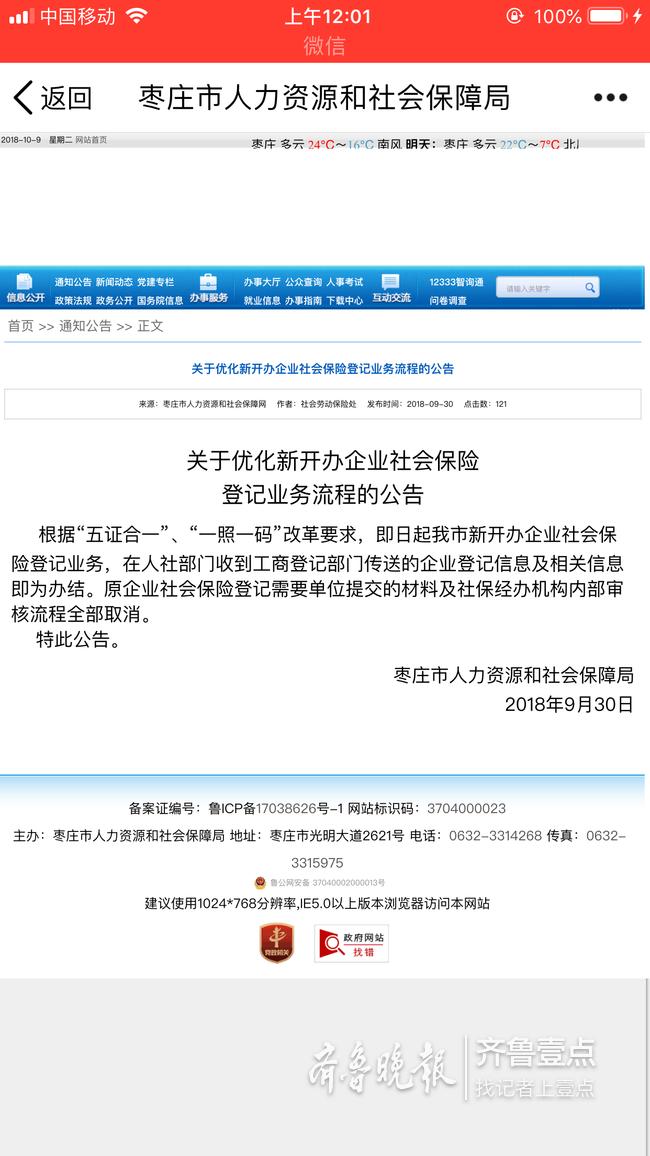 """枣庄人社局出台新政,新企业社保登记不再""""跑断腿"""""""