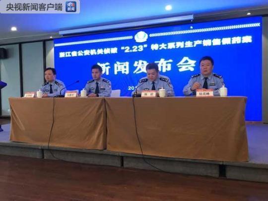 浙江嘉兴破获生产销售微整形假药案 涉案金额超3亿元