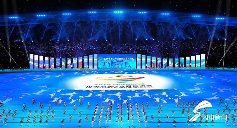 山东省运会开幕式都有什么表演?共分三个部分四大篇章