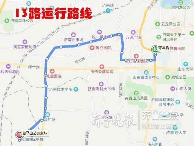 为方便乘客缓解拥堵!济南公交13路、125路始发站调整