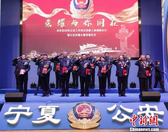宁夏举行60年公安工作突出贡献人物揭晓仪式
