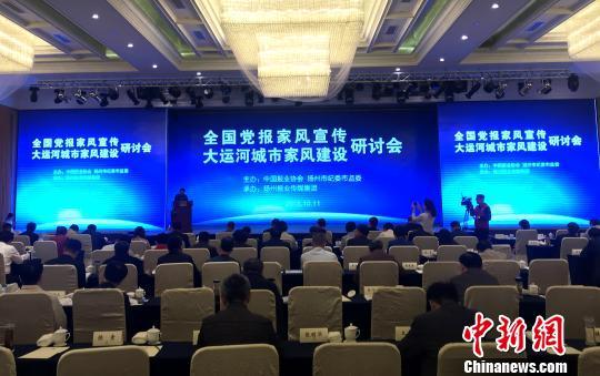 大运河城市家风建设研讨会举行 专家学者齐聚扬州话家风