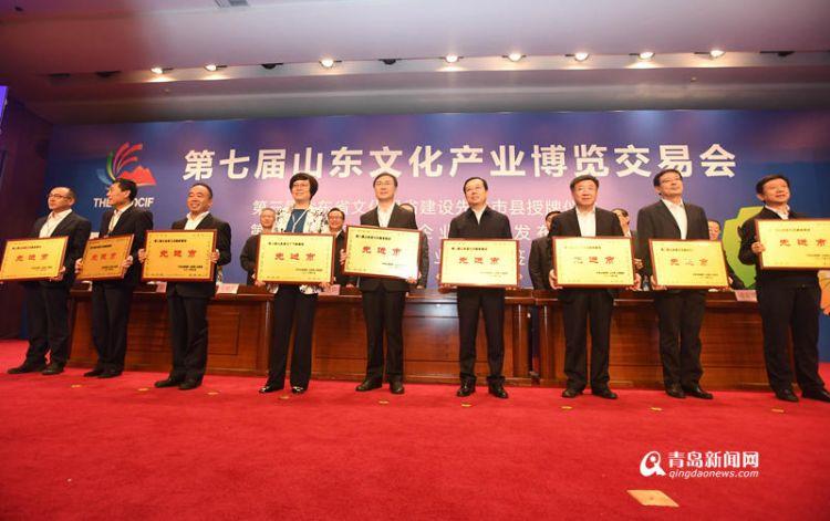 青岛入选文化强省建设先进市 八个区市获评先进
