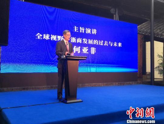 何亚非:浙商发展要站在国家战略高度