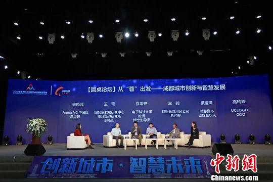 《2018中国新经济活力指数排行榜》发布 成都领跑新一线城市