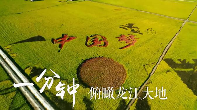 人民日报:从《中国一分钟·地方篇》里读懂中国活力