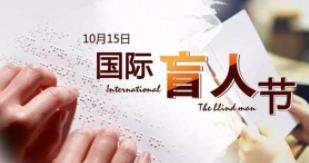 淄博市举行国际盲人节座谈会 40余名盲人参加