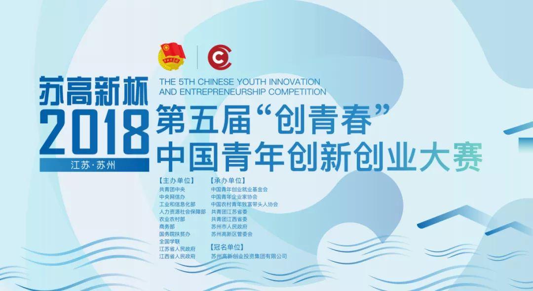 济宁市创业项目入围中国青年创新创业大赛