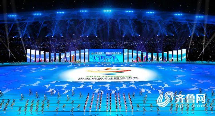 山东省第24届运动会12日晚将在青岛开幕
