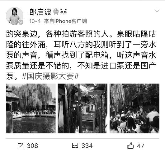 """水泵成""""网红""""!质疑趵突泉""""造假""""?济南人用事实""""保泉"""""""