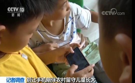农村留守儿童沉迷手游 学校周边商家推波助澜
