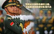 讲坛预告 | 国防大学徐焰教授谈国防建设和安全环境